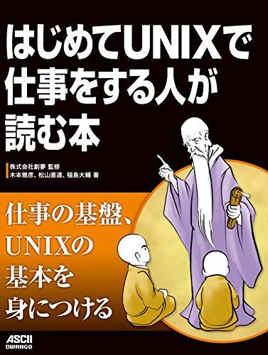 はじめてUNIXで仕事をする人が読む本 (アスキードワンゴ)