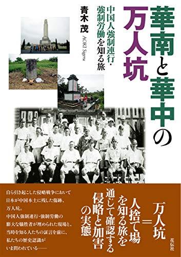 華南と華中の万人坑――中国人強制連行・強制労働を知る旅の詳細を見る
