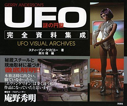 謎の円盤UFO 完全資料集成