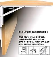 ワンタッチ折りたたみ棚受「タッチポンジャンボ」600mm☆ホワイト 2本1組
