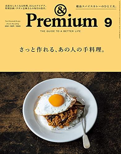 &Premium (アンド プレミアム) 2021年09月号