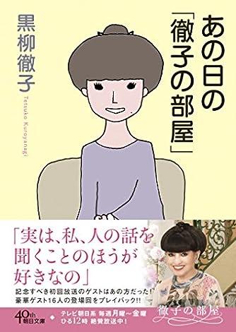 あの日の「徹子の部屋」 (朝日文庫)