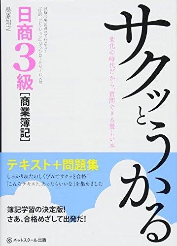 サクッとうかる日商3級商業簿記 テキスト+問題集の詳細を見る