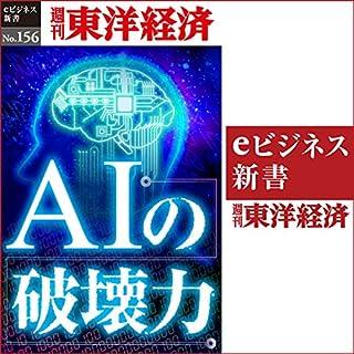 『AIの破壊力』のカバーアート