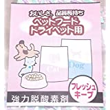 ペットフード用 ドライペット用 強力脱酸素剤 PH-500 50個(10個×5袋)