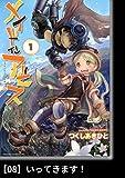 メイドインアビス(1)【分冊版】08 いってきます! メイドインアビス【分冊版】 (バンブーコミックス)