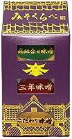 天皇献上の栄誉を賜る 日田醤油 人気の3種の味噌セット(高級合わせ味噌 三年味噌 こだわり味噌) / 各180g