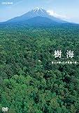 樹海 富士が創った不思議の森[DVD]