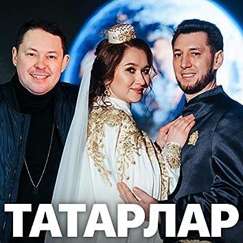 Татарлар