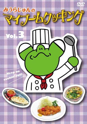 みうらじゅんのマイブームクッキング vol.3 [DVD]