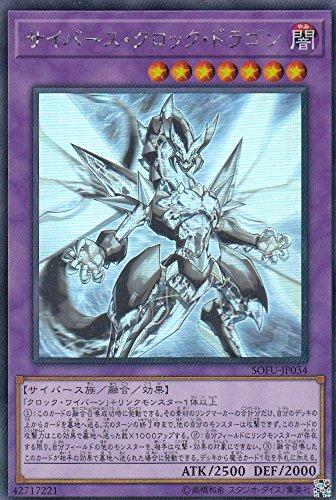遊戯王 SOFU-JP034 サイバース・クロック・ドラゴン (日本語版 ホログラフィックレア) ソウル・フュージョン
