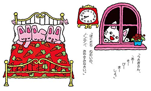 ノンタンおやすみなさい(ノンタンあそぼうよ2)