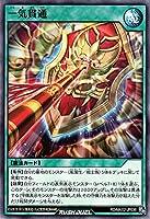 遊戯王カード ラッシュデュエル 一気貫通(ノーマル) マキシマム超絶進化パック(RDMAX2)   通常魔法 ノーマル