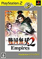 戦国無双2 Empires PlayStation2 the Best