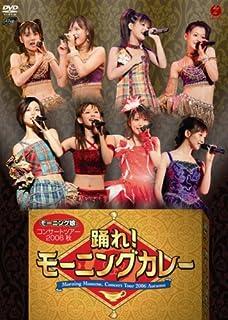 モーニング娘。コンサートツアー 2006 秋 踊れ!モーニングカレー [DVD]