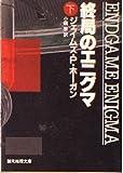 終局のエニグマ〈下〉 (創元推理文庫)