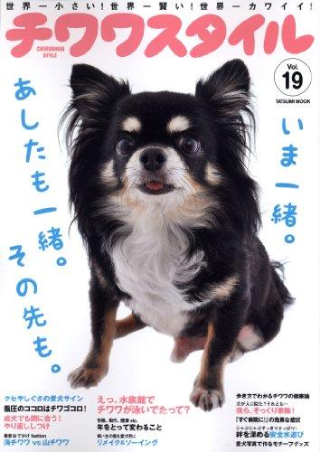 チワワスタイル Vol.19 (タツミムック)