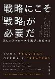 戦略にこそ「戦略」が必要だ--正しいアプローチを選び、実行する (日本経済新聞出版)