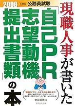 公務員試験 現職人事が書いた「自己PR・志望動機・提出書類」の本〈2008年度版〉
