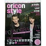 oricon style オリコンスタイル 2005 年 4 月 25 日号 No. 16 (通巻 1291 号) PORNOGRAFFITTI 「ポルノグラフィティ」を楽しんでいる男たち
