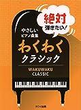 やさしいピアノ曲集 絶対弾きたい! わくわくクラシック (0664)