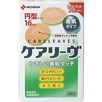 ニチバン ケアリーヴ 円形サイズ16枚 CL16C LL16【2個セット】