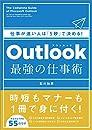 Outlook 最強の仕事術 仕事が速い人は「5秒」で決める!