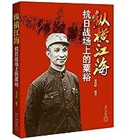 纵横江海:抗日战场上的粟裕