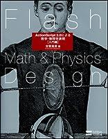 Flash Math & Physics Design:ActionScript 3.0による数学・物理学表現[入門編]