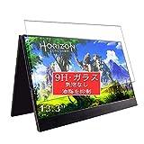Sukix ガラスフィルム 、 cocopar 13.3インチ XZB- 133C / co-133-C モニター ディスプレイ 向けの 有効表示エリアだけに対応 強化ガラス 保護フィルム ガラス フィルム 液晶保護フィルム シート シール 専用