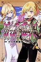 ピーチボーイリバーサイド(10) (講談社コミックス月刊マガジン)