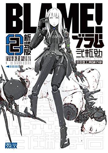 新装版 BLAME!(2) (アフタヌーンコミックス)