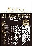 21世紀の貨幣論 - フェリックス・マーティン, 遠藤 真美