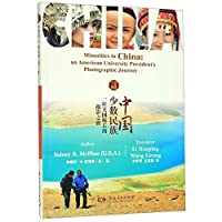 Minorities in China: an American University President's Photographic Journey