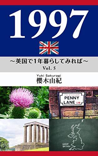 1997 〜英国で1年暮らしてみれば〜 Vol.5