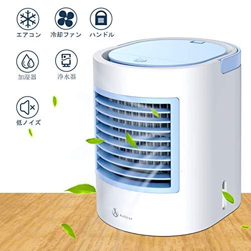 ポータブル エアコン 扇風機 卓上冷風機 ミニクーラー ポ クイック&簡単な方法は、ベッドルーム、オフィス...