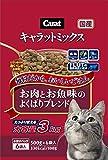 キャラットミックス お肉とお魚味のよくばりブレンド 3kg(小分け6パック入/袋)