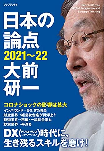 日本の論点 2021~22
