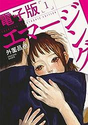 エマージング 電子版 (1) (リイドカフェコミックス)