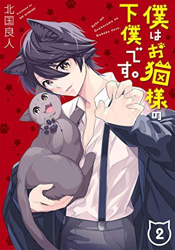 僕はお猫様の下僕です。 (2) (Gファンタジーコミックス)の詳細を見る