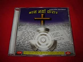 Nepali Audio MP3 New Testament on 2 CD's / Nepalese Language