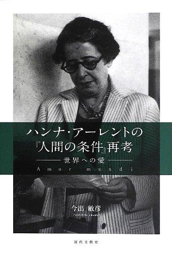ハンナ・アーレントの『人間の条件』再考―世界への愛