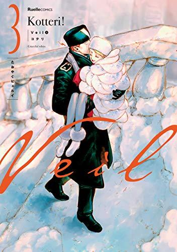 Veil (3) たおやぐビェルイ (リュエルコミックス)