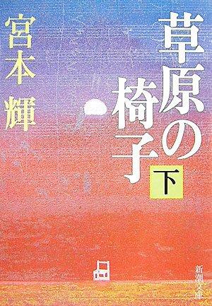 草原の椅子(下) (新潮文庫)