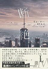 終末世界を旅する二冊のパンデミック文学