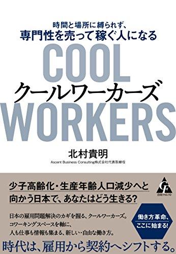 クールワーカーズ<Cool Workers> 時間と場所に縛られず、専門性を売って稼ぐ人になる