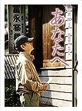 あなたへ DVD(2枚組)[DVD]