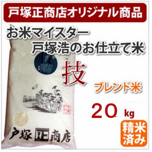 戸塚正商店 五つ星お米マイスター「お仕立て米」 技 わざ つや姫 コシヒカリ ひとめぼれ 5kg×4袋 20kg