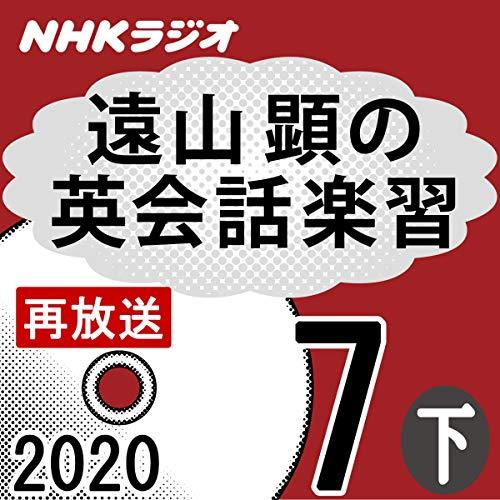 『NHK 遠山顕の英会話楽習 2020年7月号 下』のカバーアート