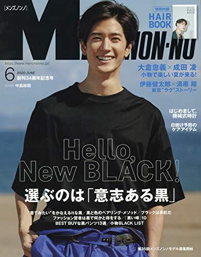 『Men's NONNO(メンズノンノ) 2020年 06 月号 [雑誌]』のトップ画像